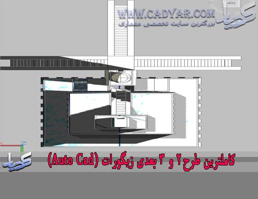 کاملترین طرح دو و سه بعدی زیگورات (Auto Cad)