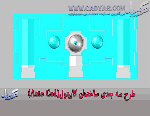 طرح سه بعدی ساختمان کاپیتول(Auto Cad)