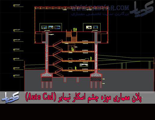 پلان معماری موزه چشم اسکار نیمایر(Auto Cad)