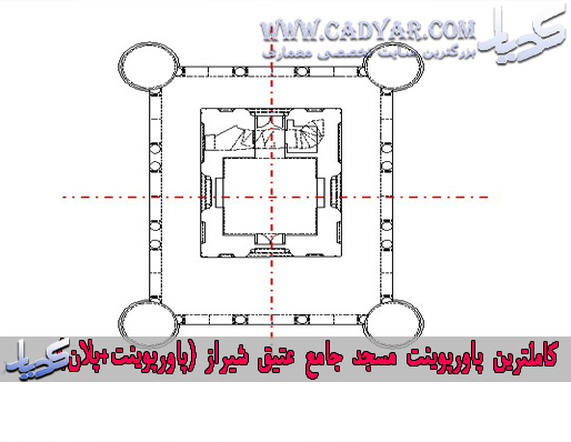 کاملترین پاورپوینت مسجد جامع عتیق شیراز (پاورپوینت+پلان)