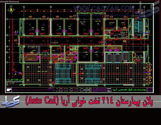 پلان بیمارستان 214 تخت خوابی آریا (Auto Cad)