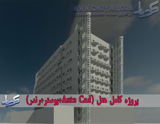 پروژه کامل هتل (Auto Cad+پوستر+رندر)