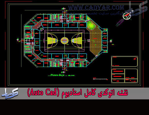 نقشه اتوکدی کامل استادیوم (Auto Cad)