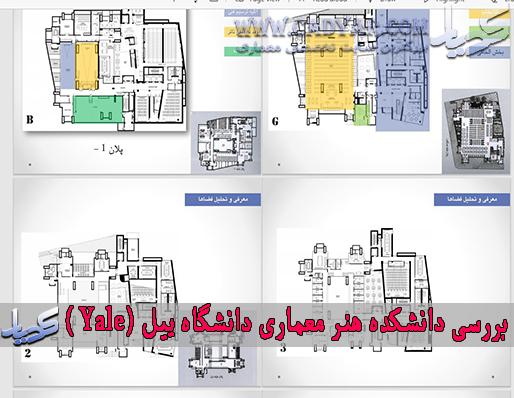 بررسی دانشکده هنر و معماری دانشگاه ییل ( PDF _ صفحه 39 )