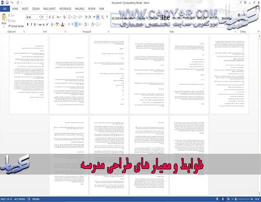 برسی ظوابط و معیار های طراحی مدرسه ( word _ صفحه 10 )