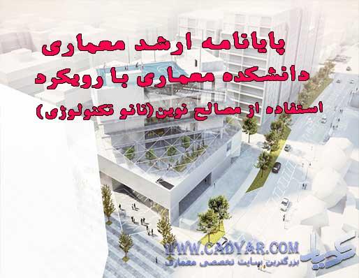 پایانامه ارشد معماری دانشکده معماری با رویکرد استفاده از مصالح نوین(نانو تکنولوژی)