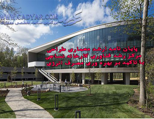 پایان نامه ارشد معماری طراحی مرکز رشد فناوری کارخانه نساجی با تاکید بر بهره وری مصرف انرژی