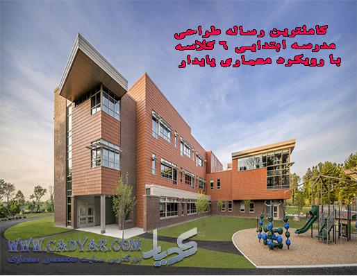 کاملترین رساله طراحی مدرسه ابتدایی 6 کلاسه با رویکرد معماری پایدار