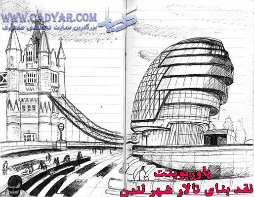 نقد بنای تالار شهر لندن