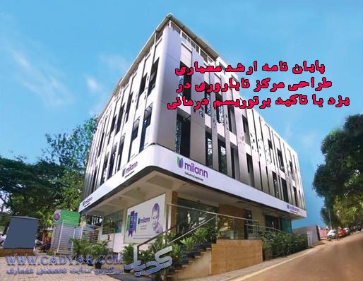 کاملترین رساله طراحی مرکز ناباروری در یزد با تاکید برتوریسم درمانی