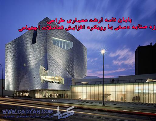 پایان نامه ارشد معماری طراحی موزه صنایه دستی با رویکرد افزایش تعاملات اجتماعی