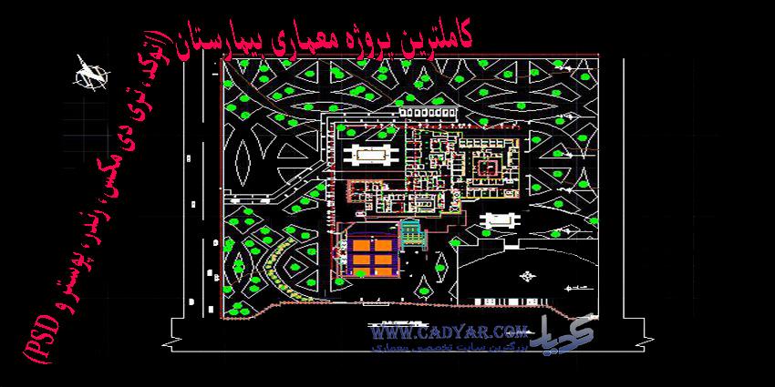 کاملترین پروژه معماری بیمارستان