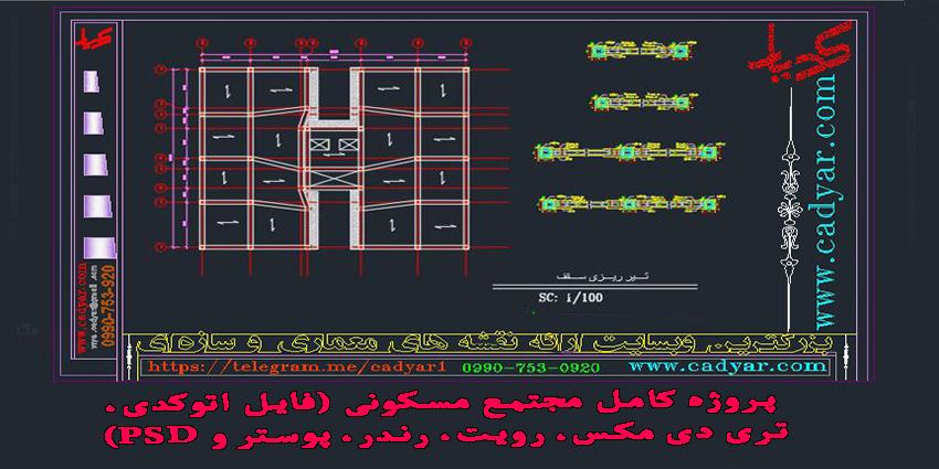 پروژه کامل مجتمع مسکونی (فایل اتوکدی، تری دی مکس، رویت، رندر، پوستر و PSD)
